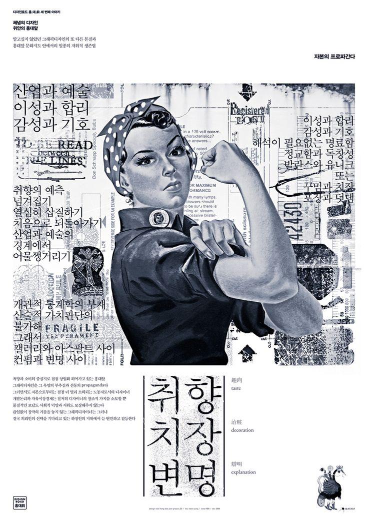 """폰트클럽>타이포웍스:: 타이포그래피 작품 온라인 전시공간 LEE KWAN YONG Korean Poster Design """"WE CAN DO IT!"""""""