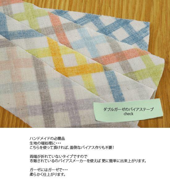 【楽天市場】【ネコポス対応(250円)】生地幅:約45mmX長さ:2.5mバイアステープ(ダブルガーゼ/check)cotton100%:ふんわりガーゼ fu wa ra