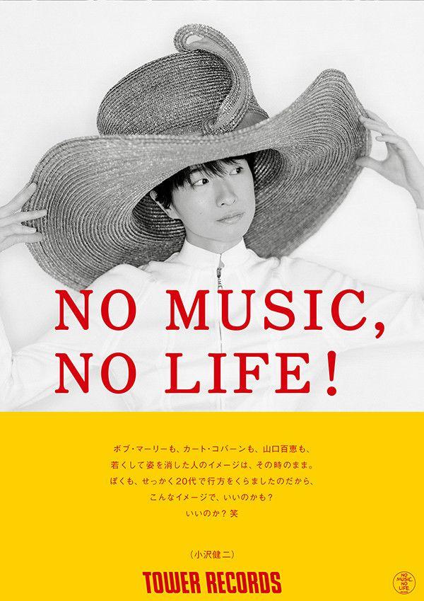小沢健二「NO MUSIC, NO LIFE.」ポスター [画像ギャラリー 1/1] - 音楽ナタリー