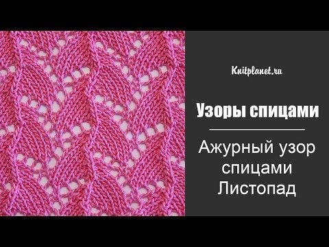 """Ажурный узор спицами """"Листопад"""" - YouTube"""