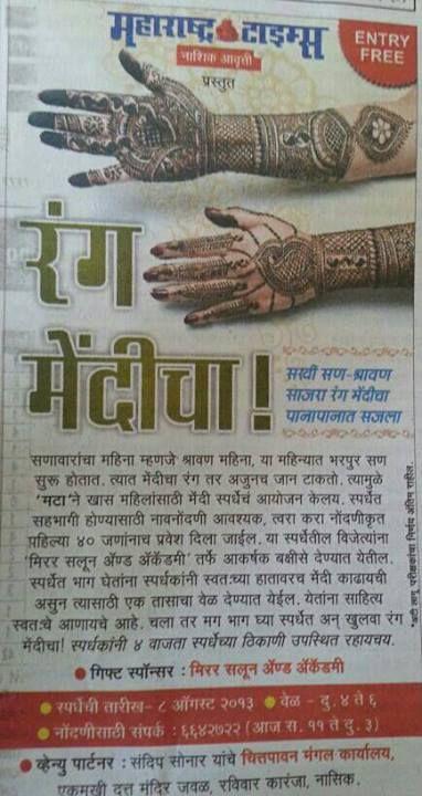 Event with Maharashtra times at ima hall nashik