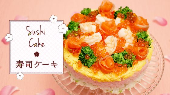 ひなまつりや誕生日などのお祝いごとに、華やかな「寿司...