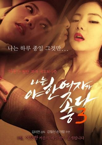 I Like Sexy Women 3 2015 HDRip 720p | Semi Cinema2satu