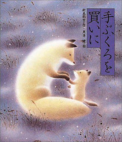 手ぶくろを買いに (日本の童話名作選) 新美 南吉, http://www.amazon.co.jp/dp/4039633105/ref=cm_sw_r_pi_dp_8xXOsb0G63BS1