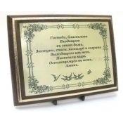Планшет подарочный «Благослови входящего...»
