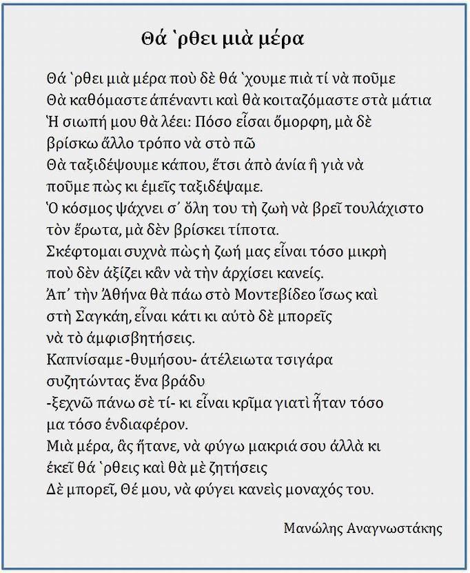 Μανώλης Αναγνωστάκης