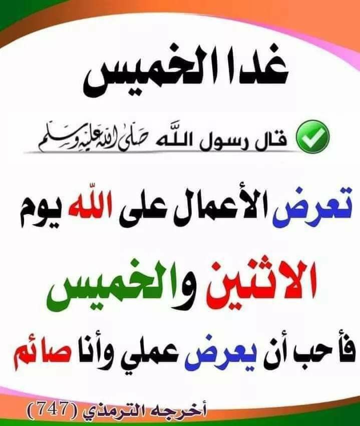 Pin By Khloud Mohamed On I Love Allah Quran Islam The Prophet Miracles Hadith Heaven Prophets Faith Prayer Dua حكم وعبر احاديث الله اسلام قرآن دعاء Ahadith Hadith Arabic Calligraphy