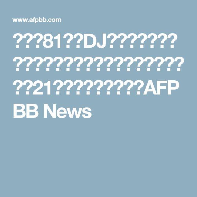 動画:81歳のDJおばあちゃん、昼は厨房、夜はフロアを盛り上げて 写真21枚 国際ニュース:AFPBB News