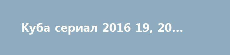 Куба сериал 2016 19, 20 серия http://kinofak.net/publ/serialy_russkie/kuba_serial_2016_19_20_serija_hd_2/16-1-0-5160  Капитан Андрей Кубанков, которого все знакомые зовут просто Куба, трудится опером в УГРО подмосковного Климовска. Еще совсем недавно, он был замом командира разведывательной роты мотострелков. Из армии его турнули после драки с командиром-карьеристом, к которому сбежала жена Кубанкова. Вернувшись в родной Климовск после армии, Куба искал себе работу. Однажды в процесс поисков…