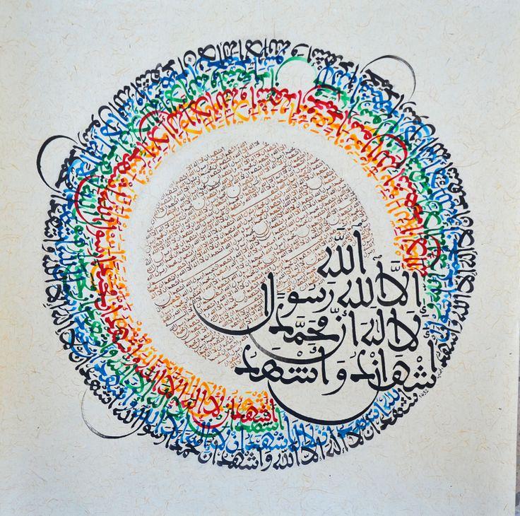 الشهادة، للخطاط عمر الجمنى https://www.facebook.com/HanbalGraphicDesign?ref=hl
