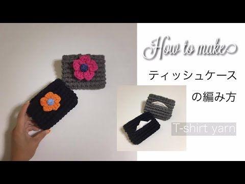 ポケットティッシュケースの編み方/How to make a Tissue pouch (T-shirt yarn, trapillo) - YouTube