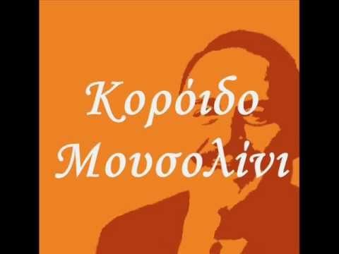 Κορόιδο Μουσολίνι - Νίκος Γούναρης - YouTube