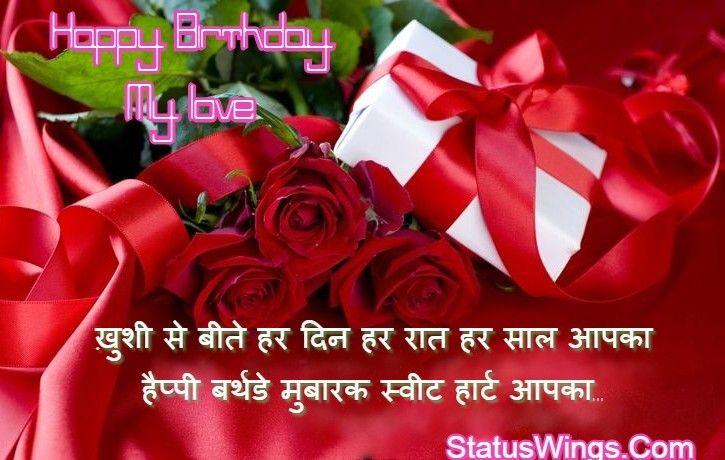 Happy Birthday My Love Gf Girlfriend Shayari In Hindi Status Wings