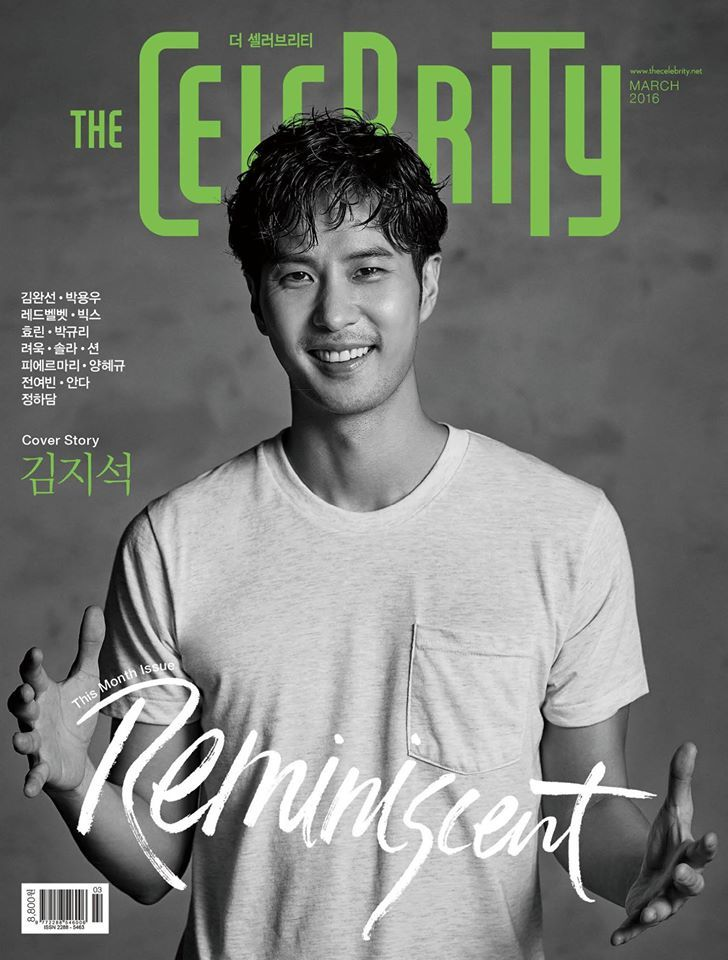 Kim Ji Suk The Celebrity Magazine March Issue