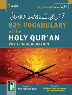 82-vocabulary-of-the-holy-quran-with-pronunciation-4-in-one