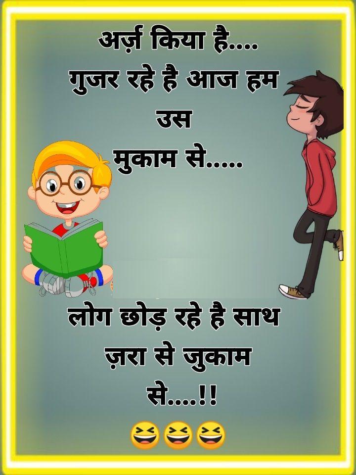Funny Shayari With Picture : funny, shayari, picture, Funny, Hindi, Shayari, Download, Comedy, Funny,, Quotes