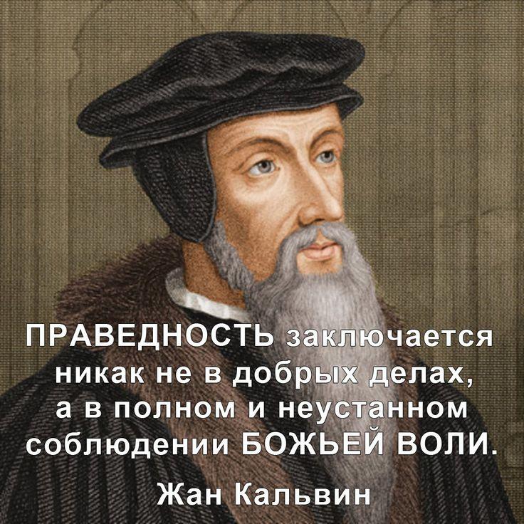 В чем заключается праведность? - Жан Кальвин