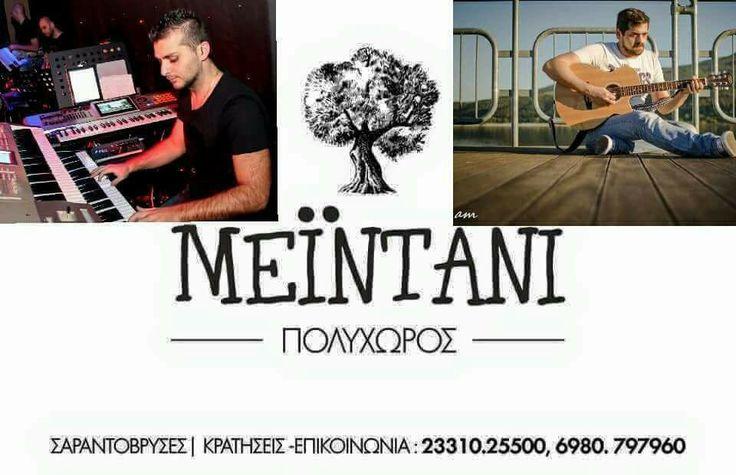 Ζωντανή Μουσική @ Πολυχώρος Μεϊντάνι στη Βέροια !  Αλέξανδρος Σολάκογλου (Κιθάρα-Φωνή)  Μπάμπης Ποζιάδης (Πλήκτρα)    Τηλέφωνα Κρατήσεων: 2331025500 - 6980797960