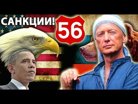 Михаил Задорнов. Ответ на санкции. Путин, Обама, Жириновский. Неформат 56