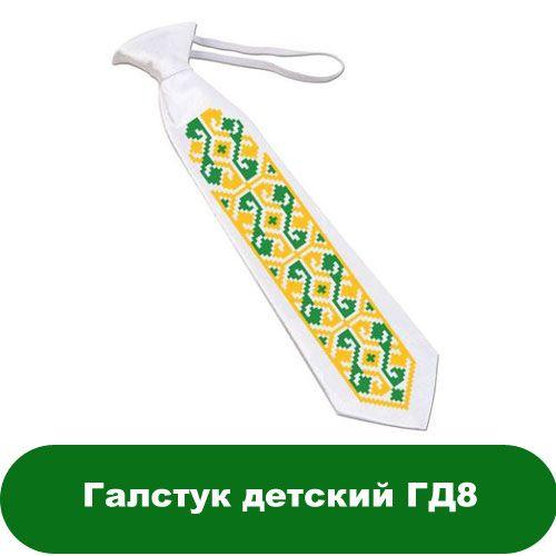 Набор для вышивки галстука, будет интересен каждой мастерицы. Можно сделать красивый галстук любимому человеку. #мыло_опт #декор #для_шоколада  #шоколадоварение #всё_для_шоколада #праздники #подарки #для_детей #красота #рукоделие  #жидкие_масла #натуральные_компоненты #косметика #уход #красота #девушки #натуральная_косметика #масла_для_волос #масла_для_тела #органические_масла    #ингридиенты