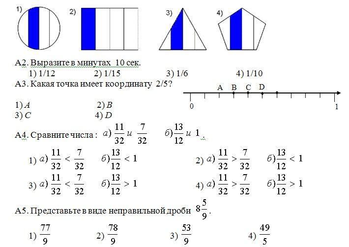 Математика 5 класс диагностические тесты