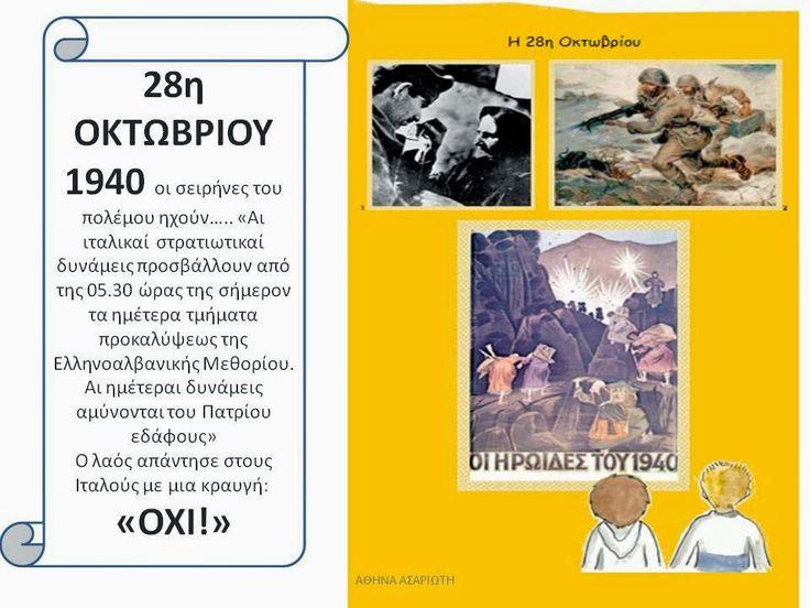 http://paoakaimaresi.blogspot.gr/2014/10/blog-post_49.html επεξεργασία μαθήματος Γλώσσας για την Εθνική Γιορτή