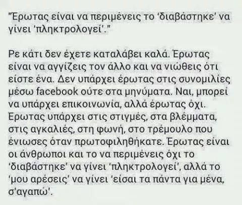 εεε μαα!! #greek #quotes