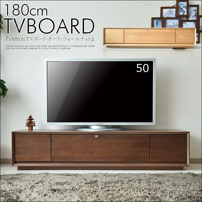 Skc 144 テレビボード 幅180 ウォールナット オーク材 送料無料