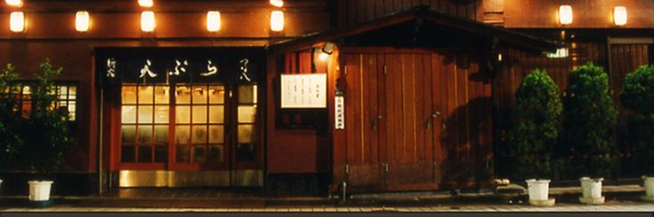 Tsunahachi; Shinjuku, Tokyo.     Probably the best tempura restaurant in the world. The original restaurant is a little off the beaten track in Shinjuku, but well worth the visit. A visit to Tokyo is not complete if you don't eat here! All tempura freshly made right in front of you by very talented tempura chefs.     English menu provided, along with a guide on the best salts to eat with your tempura.