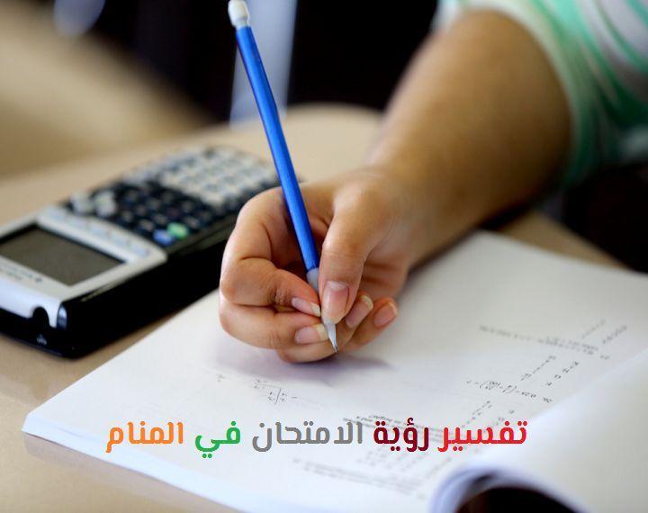 تفسير رؤية الامتحان في المنام لابن سيرين وابن شاهين موقع مصري Exam Preparation Exams Tips College Classes