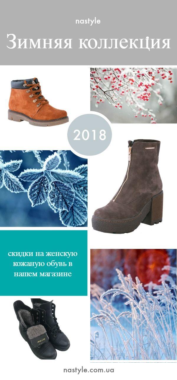 301f2f3b9c2a Женская обувь от производителя. Натуральные, качественные материалы! Магазин  в Харькове. Доставка по