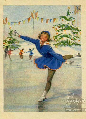 Открытка .В зимние каникулы. Катание на праздничном катке, Сергеева Н., 1956 г.