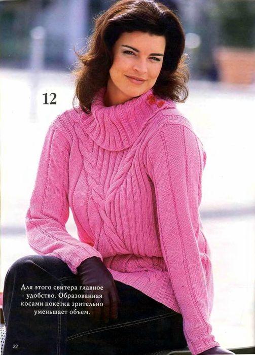 Розовый свитер с кокеткой из кос.. Обсуждение на LiveInternet - Российский Сервис Онлайн-Дневников