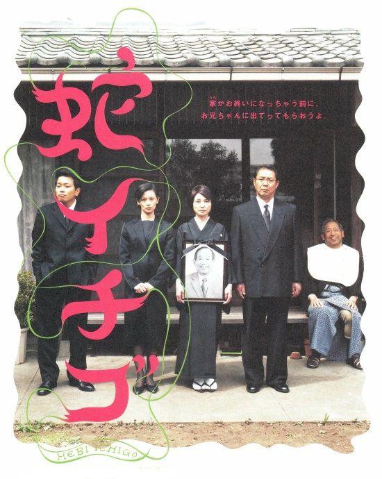 蛇イチゴ (2003) ★★