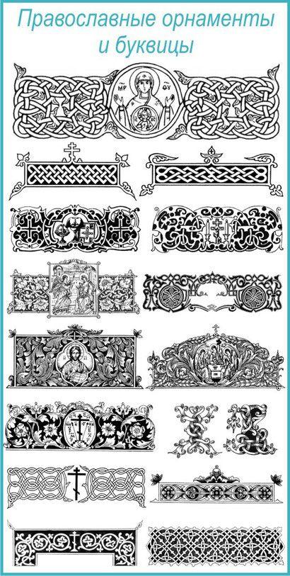 Православные орнаменты и буквицы скачать бесплатно