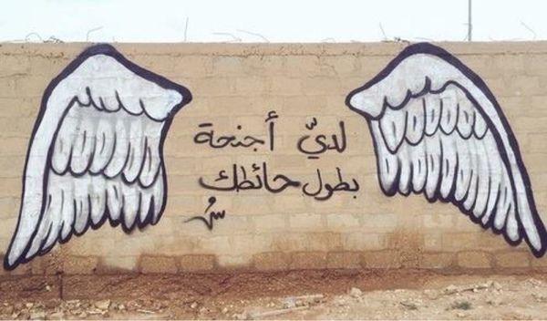 اقتباسات جدارية Street Art Quotes Graffiti Words Funny Arabic Quotes