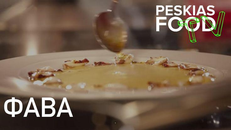 Χριστόφορος Πέσκιας - Φάβα