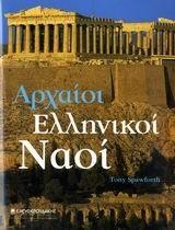 Αρχαίοι ελληνικοί ναοί