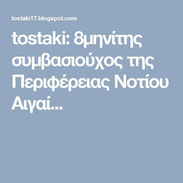 tostaki: 8μηνίτης συμβασιούχος της Περιφέρειας Νοτίου Αιγαί...