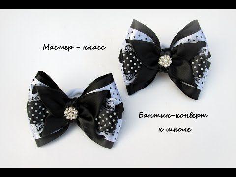 DIY:Интересный бант своими руками/Interesting bow with their hands - YouTube