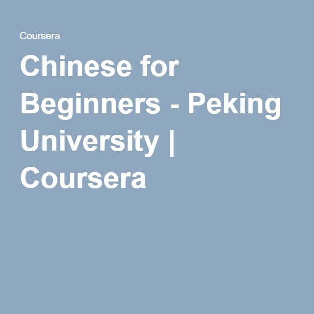chinese grammar for beginners The conventional wisdom is that mandarin chinese grammar is easy after all,  the hard parts are chinese tones, characters, and chengyu, right.