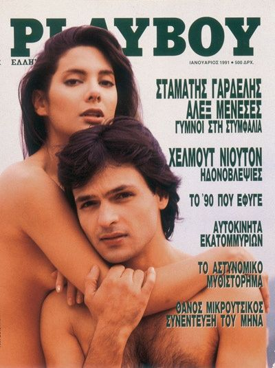 #stamaths gardelhs for greek playboy 1991