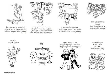 ΚΑΝΟΝΕΣ ΤΑΞΗΣ ΣΕ ORIGAMI ΒΙΒΛΙΑΡΑΚΙ 8 ΦΥΛΛΩΝ :: kidsactivities.gr