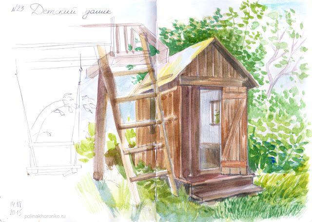 #sketchbook by Polina Khoronko: Скетчбук 2015 #watercolor #summer
