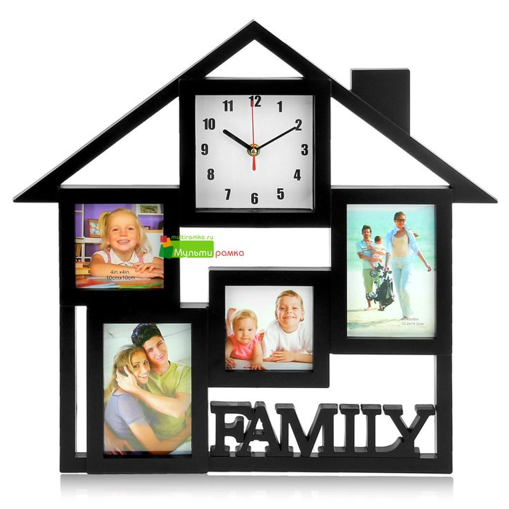 Фоторамка-часы в виде домика «Family» на несколько фотографий, черная
