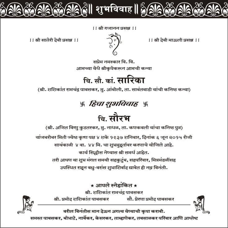 Maharashtrian Wedding Invitation Card Wedding Invitation Card Quotes Wedding Card Format Marriage Cards
