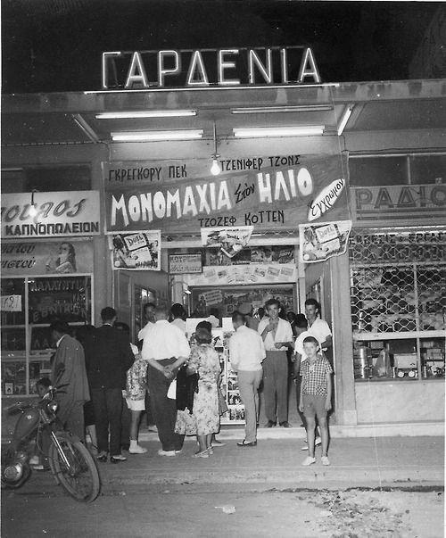 Γαρδένια / λεωφόρος Βουλιαγμένης, 1952 [***]  Στη χρυσή εποχή του κινηματογράφου στη Γαρδένια εργάζονταν ως χειριστές μηχανής 3 μηχανικοί την ημέρα, 3 ταξιθέτριες, 10 άτομα στο bar, 1 ταμίας και 1 θυρωρός.