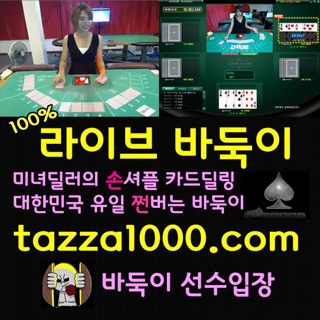 라이브 바둑이  CARD7000.COM
