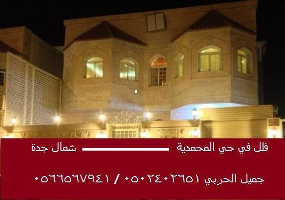 فلل في حي المحمدية شمال منطقة جدة للبيع فيلا بحي المحمدية شمال جدة House Styles House Home Decor