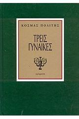 http://www.protoporia.gr/treis-gynaikes-dem-p-128880.html